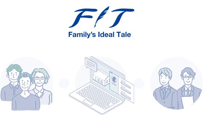 家族信託の相談窓口 独自の無料サポートサービス FIT(フィット)