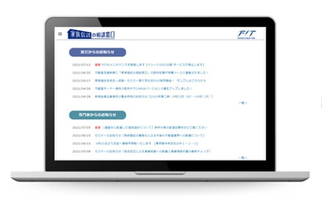 FIT(フィット) お知らせイメージ
