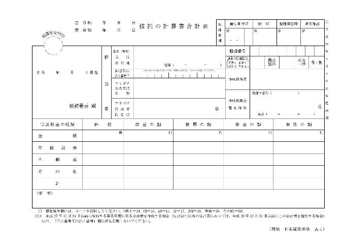 信託の計算書-合計表