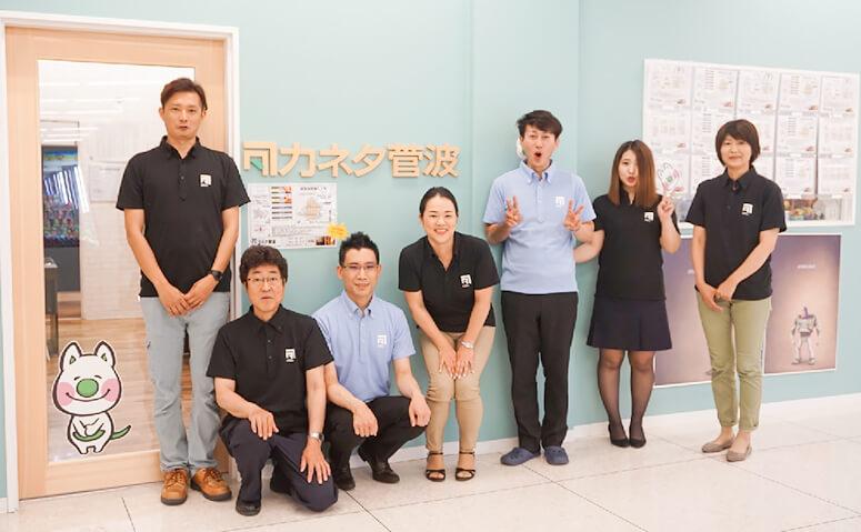 有限会社カネタ菅波 本店のスタッフや雰囲気