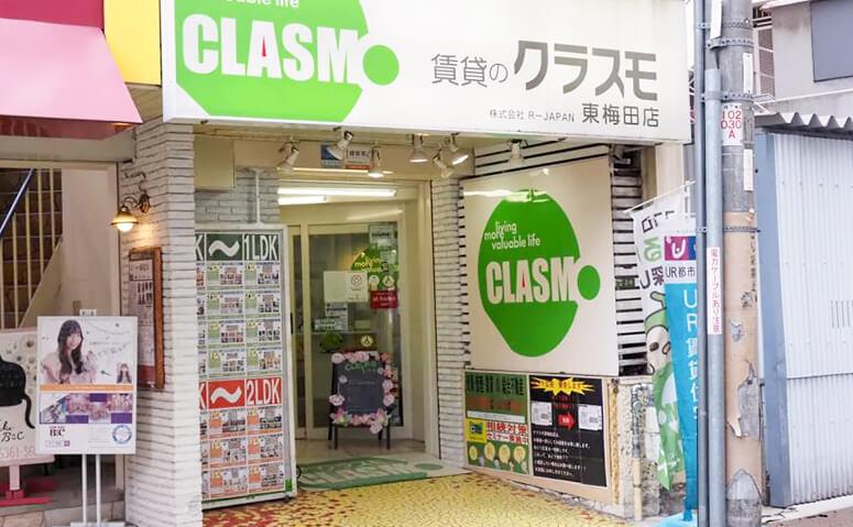株式会社R-JAPAN 本店の外観