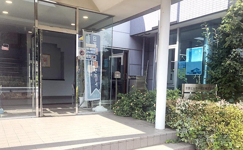 京葉ビルサービス株式会社の外観