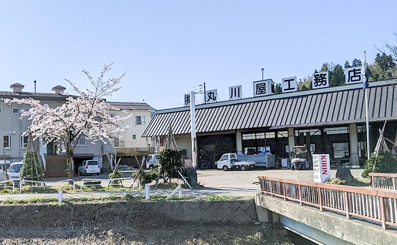 株式会社丸川屋工務店の外観