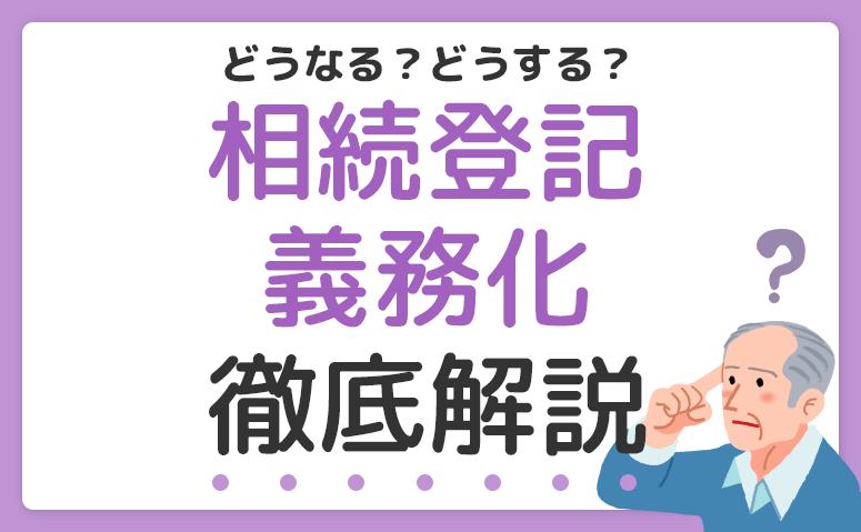 相続登記の義務化を徹底解説!!サボったら10万円以下の過料!?