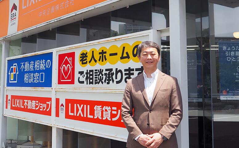 『LIXIL不動産ショップ 中央企画』代表取締役社長 田岡 浩一郎 氏へのインタビュー