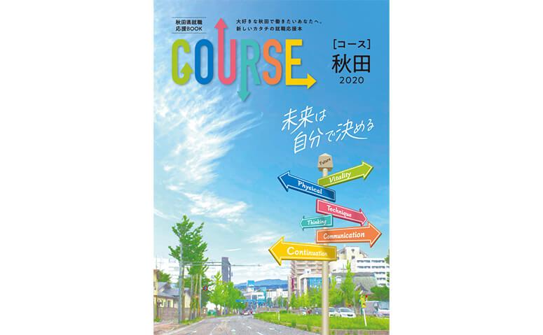 秋田県就職応援BOOK「COURSE」