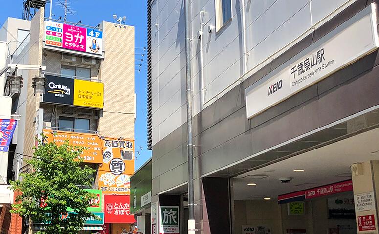 センチュリー21日本管理の外観